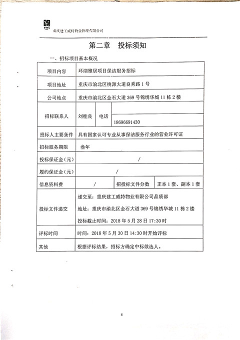 新文档 2019-01-21 14.58.53_6.jpg