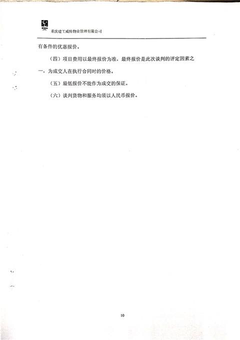 新文档 2019-01-21 14.58.53_12.jpg