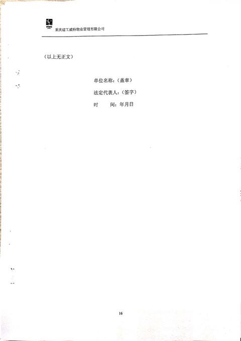 新文档 2019-01-21 14.58.53_18.jpg