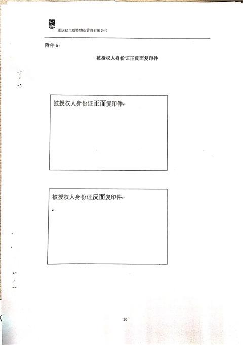 新文档 2019-01-21 14.58.53_22.jpg