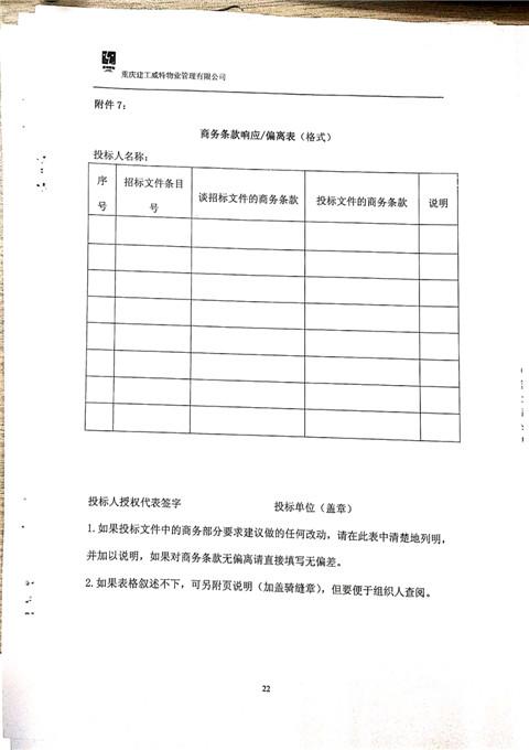 新文档 2019-01-21 14.58.53_24.jpg
