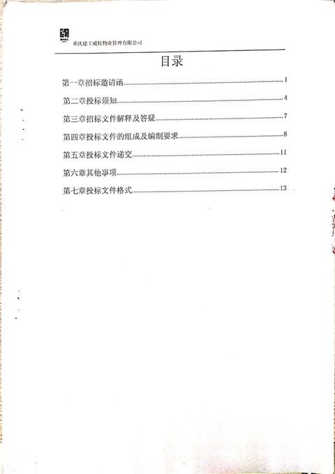 新文档 2019-01-23 16.43.16_2.jpg