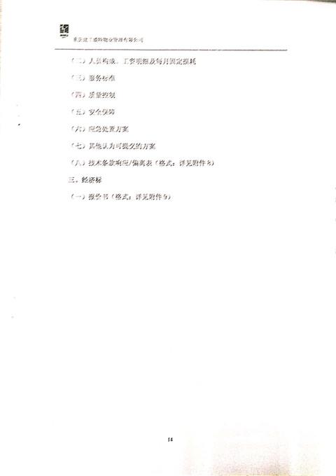 新文档 2019-01-23 16.43.16_16.jpg