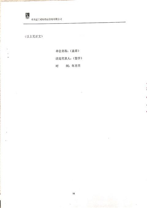 新文档 2019-01-23 16.43.16_18.jpg