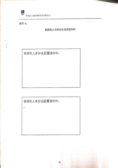 新文档 2019-01-23 16.43.16_22.jpg