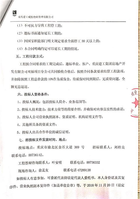 李子湖畔防水新文档 2019-01-24 14.51.26_2.jpg