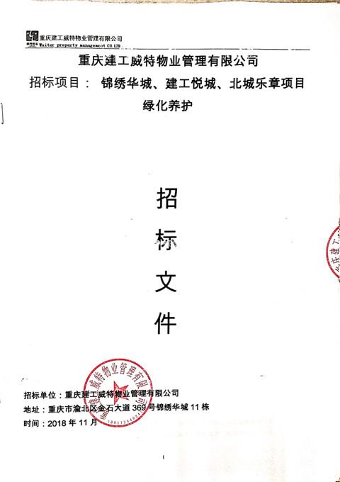 锦绣、悦城、乐章绿化新文档 2019-01-28 11.23.37_1.jpg