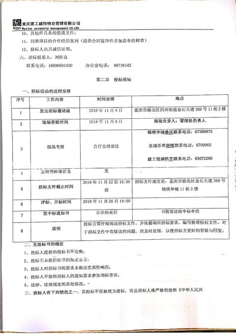 锦绣、悦城、乐章绿化新文档 2019-01-28 11.23.37_3.jpg