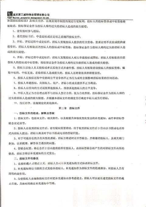 锦绣、悦城、乐章绿化新文档 2019-01-28 11.23.37_4.jpg