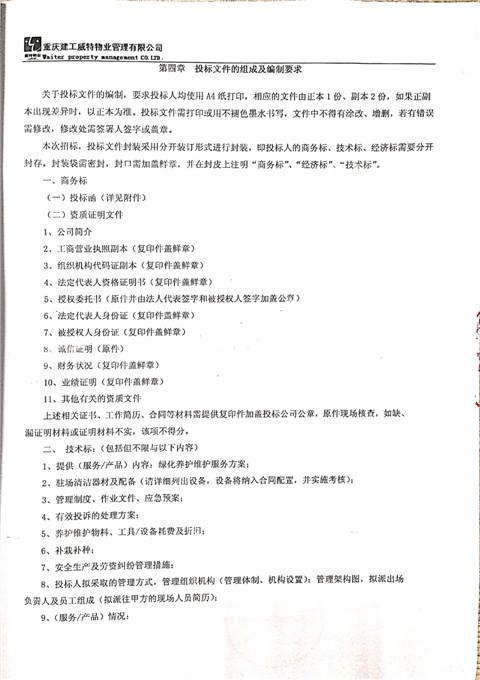 锦绣、悦城、乐章绿化新文档 2019-01-28 11.23.37_5.jpg