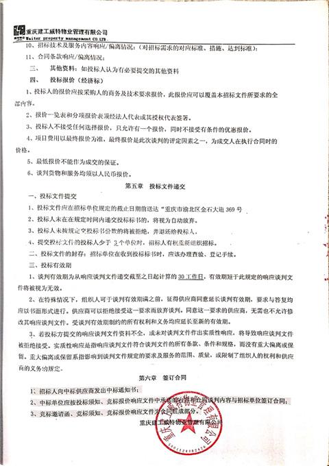锦绣、悦城、乐章绿化新文档 2019-01-28 11.23.37_6.jpg