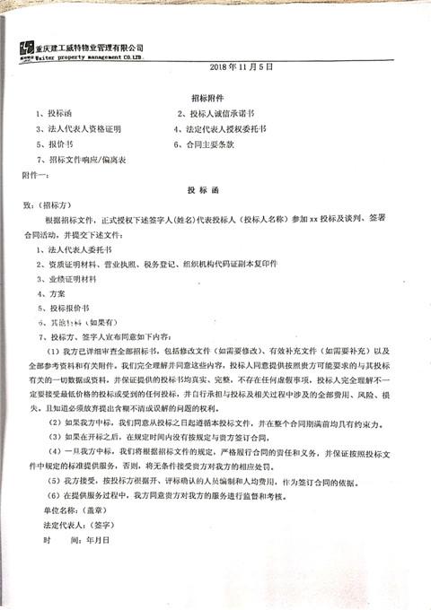 锦绣、悦城、乐章绿化新文档 2019-01-28 11.23.37_7.jpg