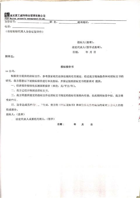 锦绣、悦城、乐章绿化新文档 2019-01-28 11.23.37_9.jpg