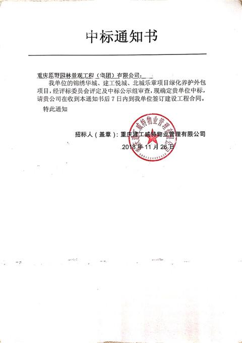 锦绣、悦城、乐章绿化新文档 2019-01-28 11.23.37_10.jpg